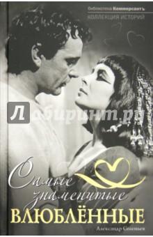 Самые знаменитые влюбленные - Александр Соловьев