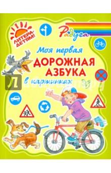 Валентина Крутецкая: Моя первая дорожная азбука в картинках