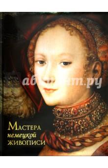 Мастера немецкой живописи - Анастасия Королева