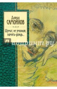 Шумит, не умолкая, память-дождь... - Давид Самойлов