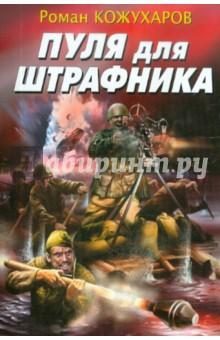 Пуля для штрафника - Роман Кожухаров