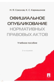 Официальное опубликование нормативных правовых актов. Учебное пособие - Соколов, Кармадонов