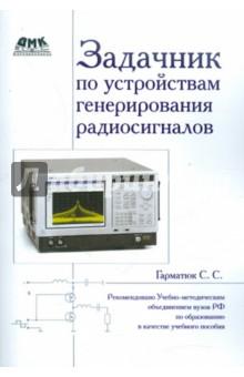 Задачник по устройствам генерирования и формирования радиосигналов - Сергей Гарматюк
