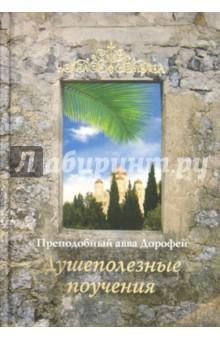 Авва Преподобный - Душеполезные поучения