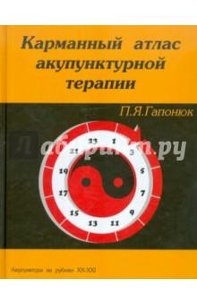 Карманный атлас акупунктурной терапии - Петр Гапонюк