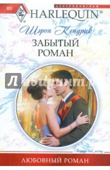 Забытый роман - Шэрон Кендрик