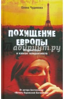 Похищение Европы - Елена Чудинова