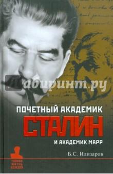 Почетный академик Сталин и академик Марр. О языковедческой дискуссии 1950 года - Борис Илизаров
