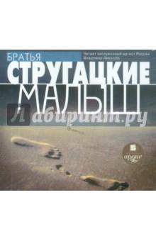 Купить аудиокнигу: Аркадий и Борис Стругацкие. Малыш (повесть, читает Владимир Левашев, на диске)
