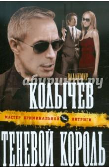 Теневой король - Владимир Колычев