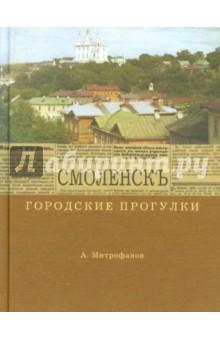 Смоленск. Городские прогулки - Алексей Митрофанов