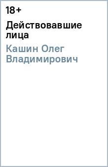 Действовавшие лица - Олег Кашин