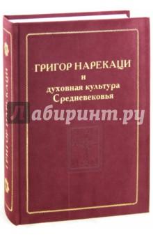 Григор Нарекаци и духовная культура Средневековья