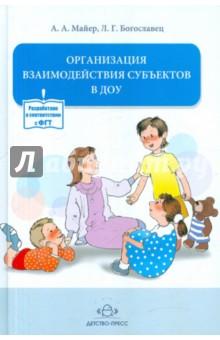 Организация взаимодействия субъектов в ДОУ - Майер, Богославец изображение обложки