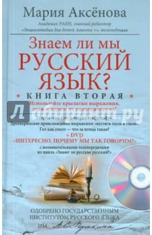 Купить Мария Аксенова: Знаем ли мы русский язык? Книга 2 (+DVD) ISBN: 978-5-227-03332-1