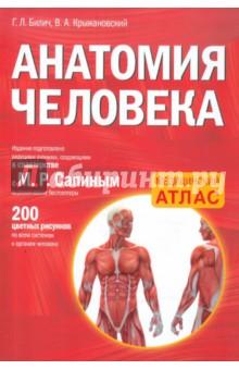 Анатомия человека - Билич, Крыжановский