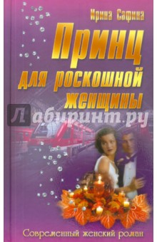 Принц для роскошной женщины - Ирина Сафина