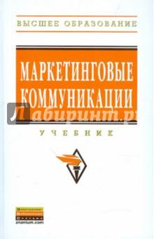 Маркетинговые коммуникации - Ирина Красюк