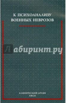 К психоанализу военных неврозов: Сборник статей - Фрейд, Абрахам, Ференци, Зиммель, Джонс