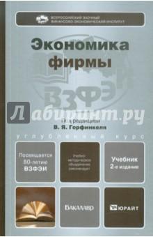 Экономика фирмы - Владимир Горфинкель