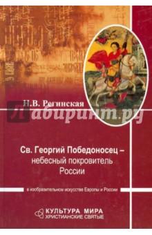 Святой Георгий Победоносец - небесный покровитель - Наталья Регинская