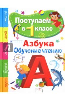 Дмитрий Павленко: Поступаем в первый класс. Азбука, обучение чтению