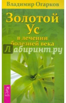 Золотой ус в лечении болезней века - Владимир Огарков