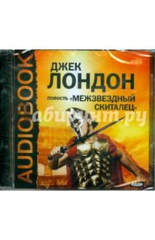 Купить аудиокнигу: Джек Лондон. Межзвёздный скиталец (роман, читает Эдуард Харитонов, на диске)