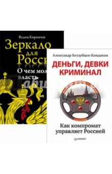 Комплект: Зеркало для России: о чем молчит власть. Деньги, девки, криминал. Как компромат... - Кирпичев, Беззубцев-Кондаков