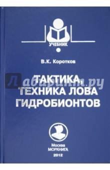 Тактика, техника лова гидробионтов. Учебное пособие - Виктор Коротков