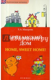 Британский дом: Home, sweet home! - Елена Макарова