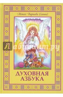 Варнава Монах: Духовная азбука. Книга для детей и взрослых
