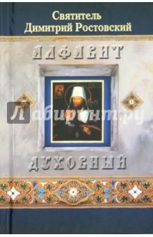 Алфавит духовный - Димитрий Святитель