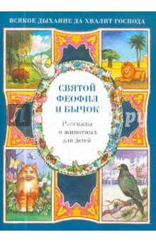 Святой Феофил и бычок. Рассказы о животных для детей - Наталия Скоробогатько