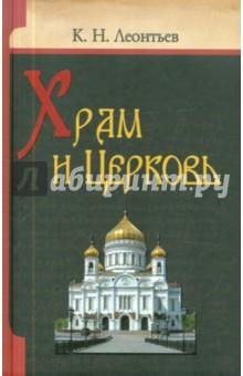 Храм и церковь - Константин Леонтьев