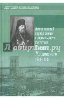 Американский период жизни и деятельности святителя Тихона Московского 1898-1904 гг.