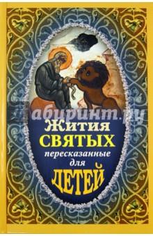 Жития Святых пересказанные для детей - Поселянин, Протоиерей