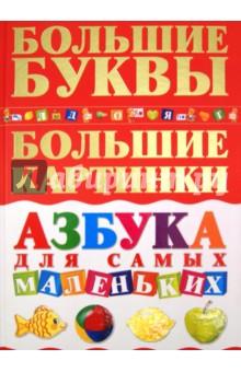 Елена Чайка: Азбука для самых маленьких: для дошкольного возраста
