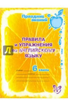 Алевтина Илюшкина - Правила и упражнения по английскому языку. 6 класс