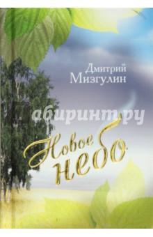 Новое небо - Дмитрий Мизгулин