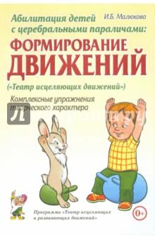 Ирина Малюкова - Абилитация детей с церебральными параличами. Формирование движений. Комплексные упражнения