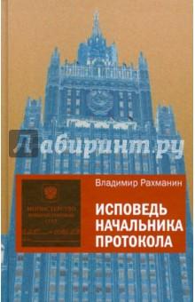 Исповедь начальника протокола - Владимир Рахманин