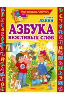 Леонид Яхнин: Азбука вежливых слов