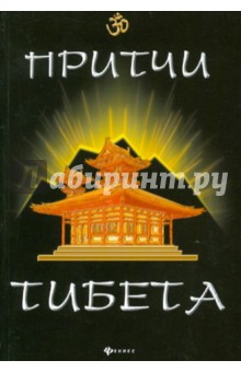 Шин Ли. Притчи Тибета. Издательство: Феникс, 2012 г.