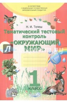 Тематический тестовый контроль Окружающий мир. 1 класс - Наталья Телеш