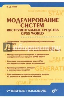 Моделирование систем. Инструментальные средства GPSS World - Василий Боев