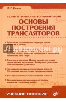Теория и технология программирования. Основы построения трансляторов - Юрий Карпов