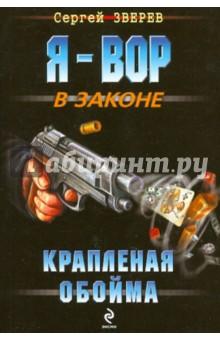 Крапленая обойма - Зверев, Шкатуло