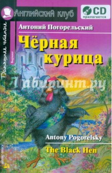Черная курица, или Подземные жители (+CD) - Антоний Погорельский