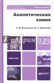 Аналитическая химия. Учебное пособие для бакалавров - Хаханина, Никитина